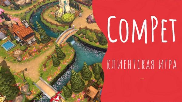 ComPet клиентская игра с выводом денег