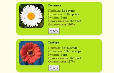 Онлайн игра Flower-Medow без баллов