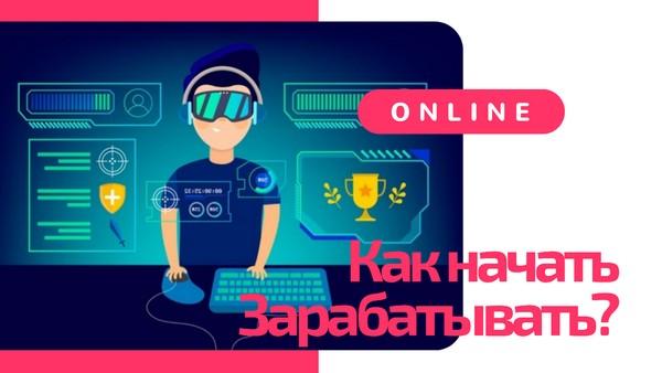 Как начать зарабатывать на онлайн играх?