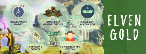 Онлайн игра Elven Gold для заработка на Айфон