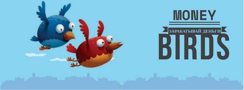 Онлайн игра на Айфон Money Birds